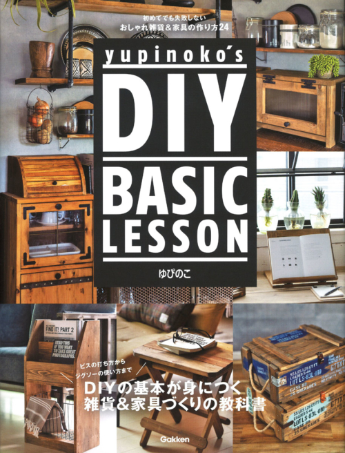 yupinoko's DIY BASIC LESSON