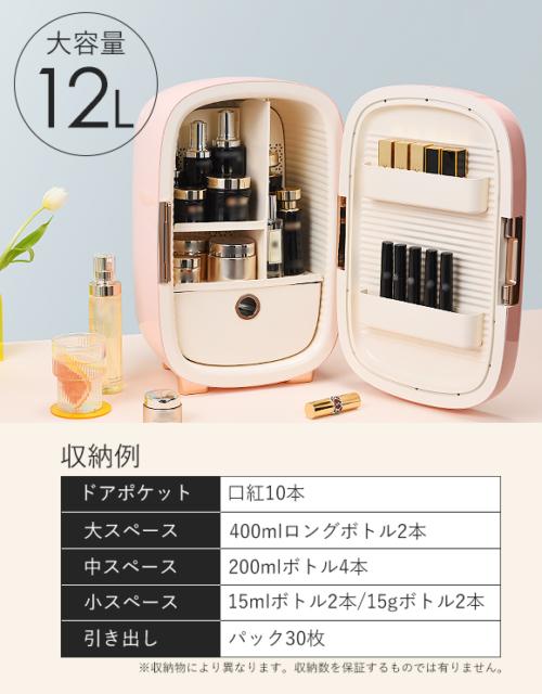 コスメ専用冷蔵庫
