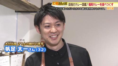 めんたいワイド 土曜カレー部 hoashi curry