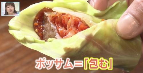 バリはやッ!ZIP! TOYO'sキッチン 豚のポッサム