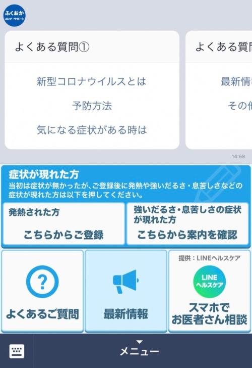 福岡-新型コロナ対策パーソナルサポート