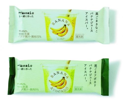 Hanakoと一緒に作った「黒ごまきなこバナナジュースアイスバー。」Hanakoと一緒に作った「黒ごまアボカドバナナジュースアイスバー。」