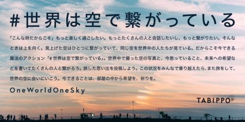 世界は空で繋がっている