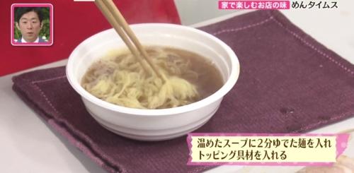めんたいワイド 麺処 極み