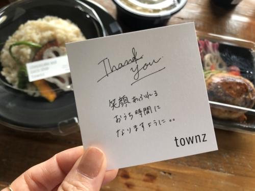 カレーとチーズケーキのお店『townz(タウンズ)』