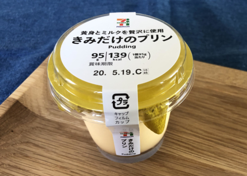 黄身とミルクを贅沢に使用 きみだけのプリン