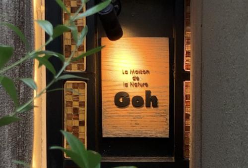 【福岡おすすめテイクアウト/デリバリー】予約が取れない人気フレンチをワンコインで「La Maison de la Nature Goh」(西中洲)