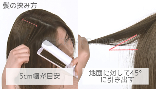 """梅雨のうねり髪対策!ストレートヘアアイロン基本の""""き"""""""