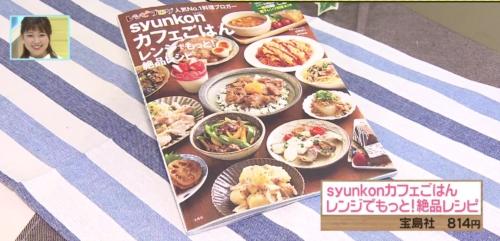 バリはやッ!ZIP! TOYO'sキッチン 山本ゆり syunkonカフェごはん