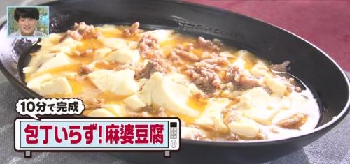 バリはやッ!ZIP! TOYO'sキッチン 麻婆豆腐
