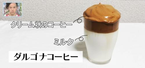 バリはやッ!ZIP! おうちカフェ ダルゴナコーヒー