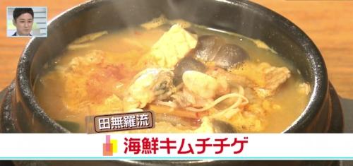 バリはやッ!ZIP! TOYO'sキッチン 海鮮キムチチゲ