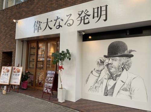 偉大なる発明 赤坂店