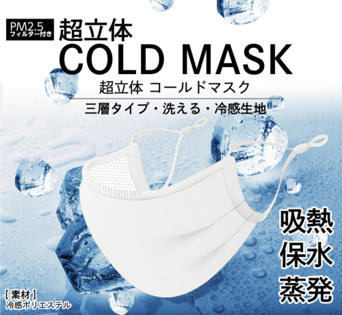 冷感マスク 超立体COLD MASK/コールドマスク