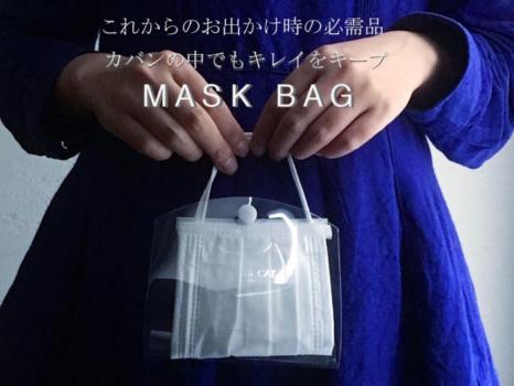 マスク専用バッグ MASK BAG