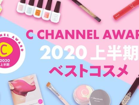 C CHANNEL AWARD2020上半期