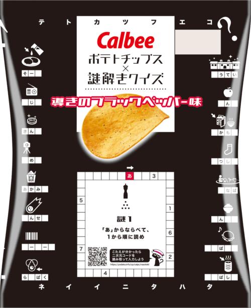 『ポテトチップス×謎解きクイズ 導きのブラックペッパー味』