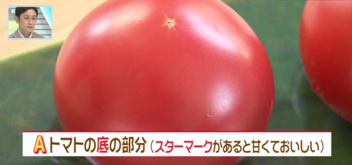 バリはやッ!ZIP! トマトの見分け方