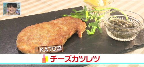 KATO Kiyokawa Terrace チーズカツレツ