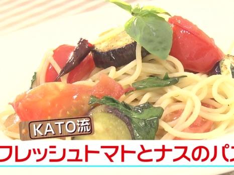 KATO Kiyokawa Terrace フレッシュトマトとナスのパスタ