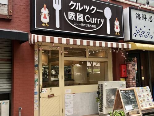欧風Curry クルックー