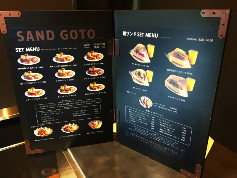 SAND GOTO(サンドゴトウ)メニュー表