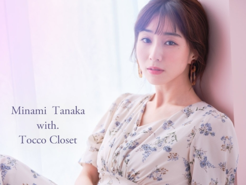 tocco closet with 田中みな実