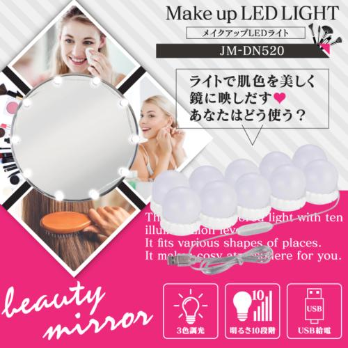 メイクアップLEDライト JM-DN520