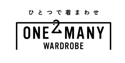 「ひとつで着まわせONE2MANY WARDROBE(ワントゥーメニ― ワードローブ)」