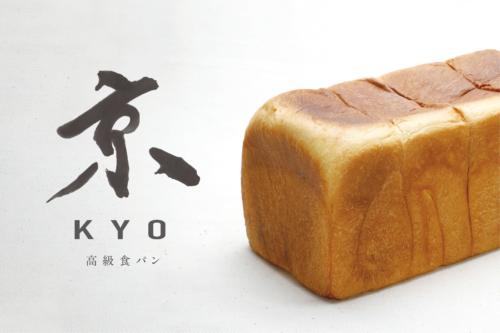 高級食パン専門店 京