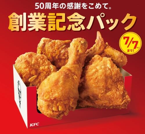 KFC 創業記念パック