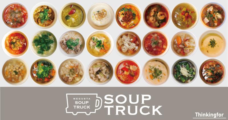 食べるスープ専門トラック-SOUP TRUCK