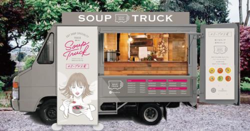 『食べるスープ専門トラック-SOUP TRUCK(スープトラック)-』