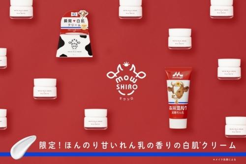 モウシロ トーンアップクリーム ミルクホワイト M