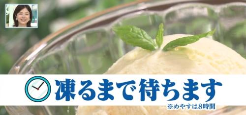 豆乳アイス