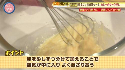 2日目のカレーアレンジレシピ