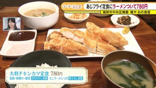 ララランチ 麺や おの食堂