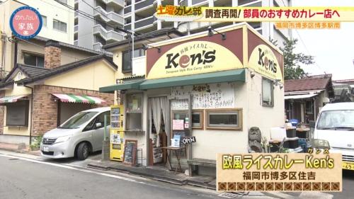 欧風ライスカレーKen's