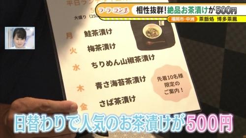 博多茶鳳 500円ランチ