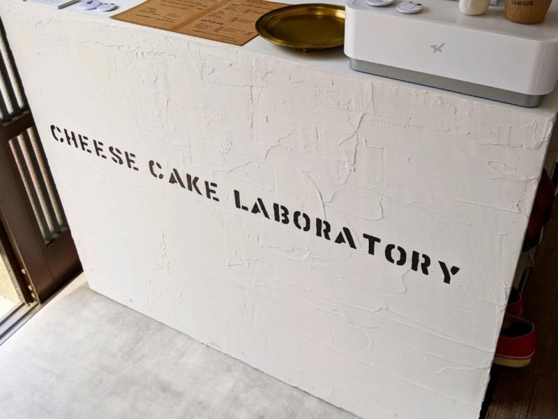 チーズケーキ研究所