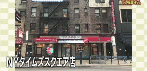 豚骨ラーメンのお店「一蘭」
