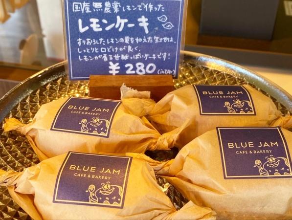BLUE JAM(ブルージャム)