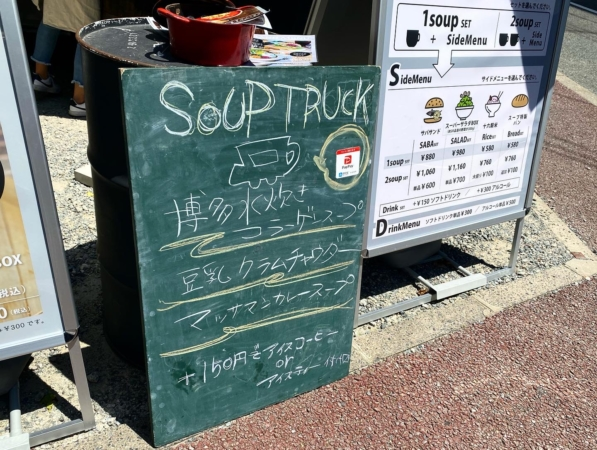 『SOUP TRUCK by MEGUSTA(スープトラック バイ メグスタ)』