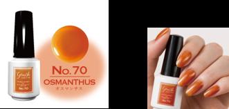 『ジーニッシュマニキュア』「No.70 OSMANTHUS –オスマンサス–」
