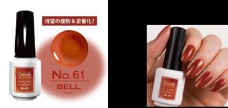 『ジーニッシュマニキュア』「No.61 BELL –ベル–」