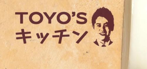 TOYO'Sキッチン ナーナック