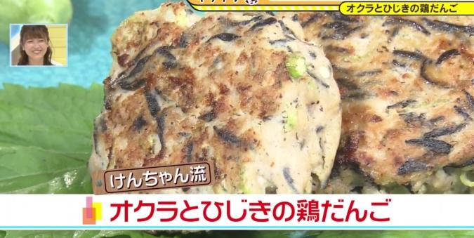 TOYO'Sキッチン オクラとひじきの鶏だんご