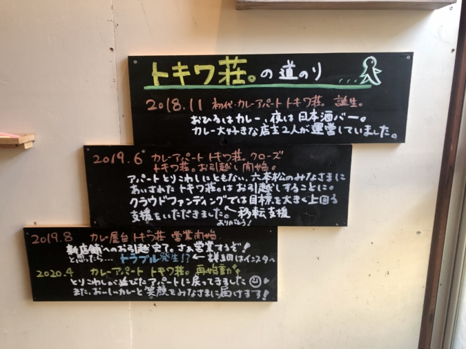 カレーアパート トキワ荘