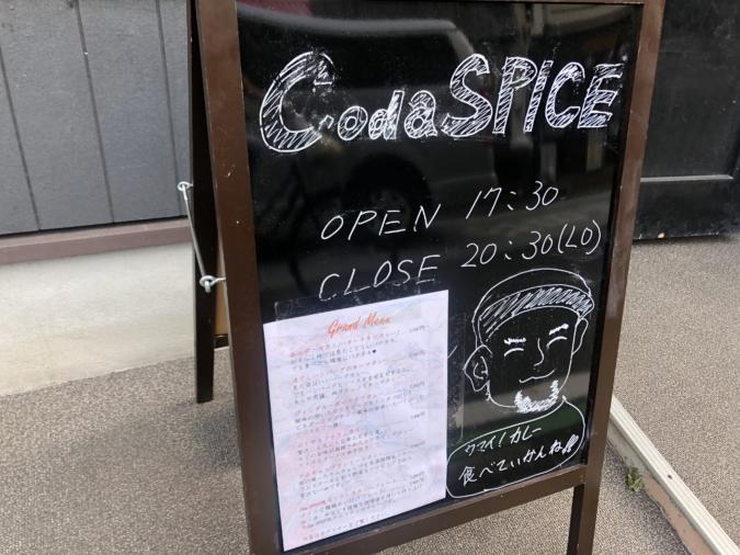 CodaSPICE(コーダスパイス)