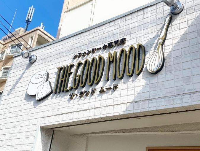THE GOOD MOOD(ザ グッド ムード)